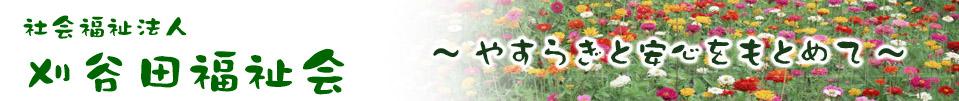 刈谷田福祉会