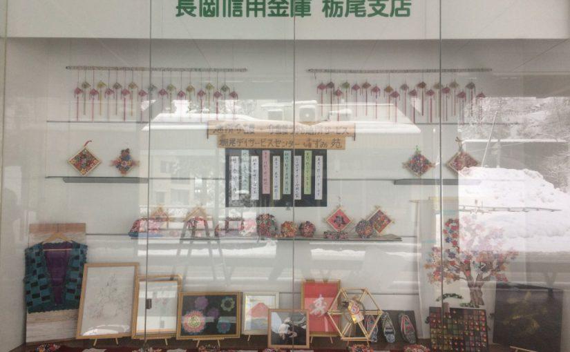 長岡信用金庫栃尾支店ショーウィンドウに作品を飾りました。